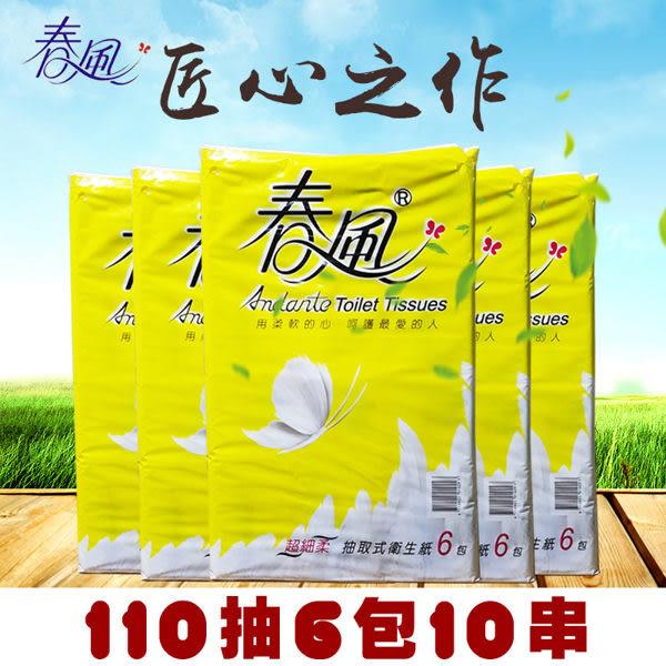 (不可超取) 春風抽取式衛生紙110抽*6包*10串/箱