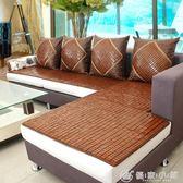 沙發墊夏季夏天麻將涼席坐墊防滑歐式客廳實木竹涼墊冰絲布藝 優家小鋪