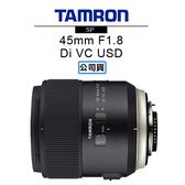 6期0利率 3C LiFe TAMRON騰龍 SP 45mm F1.8 Di VC USD 鏡頭 Model F013 俊毅公司貨