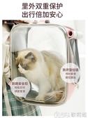 寵物貓包外出便攜包雙肩透氣出行全透明貓包狗狗貓咪背包太空艙包 歌莉婭