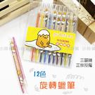 ☆小時候創意屋☆ 三麗鷗 正版授權 蛋黃哥 12色 旋轉蠟筆 彩虹筆 畫圖 繪畫 蠟筆 文具 創意 禮物