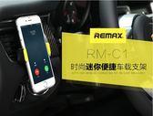 ~支架系列~REMAX  迷你便捷車載支架多 支架桌面支架車載支架~H00233 ~
