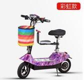 滑板車女性迷你電動車成人小型便攜型折疊兩輪代步車電瓶車 法布蕾輕時尚igo
