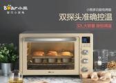 多功能電烤箱家用烘焙迷你全自動30升大容量220VLX 伊蒂斯女裝