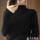 20秋冬新款半高領修身毛衣女套頭羊絨針織衫洋氣長袖內搭緊身打底 伊衫風尚