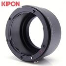 又敗家@KIPON NikonF鏡頭轉FX轉接環(尼康F鏡頭轉Fujifilm富士X卡口)F-FX轉接環Nikon F轉XF F轉FX轉接環