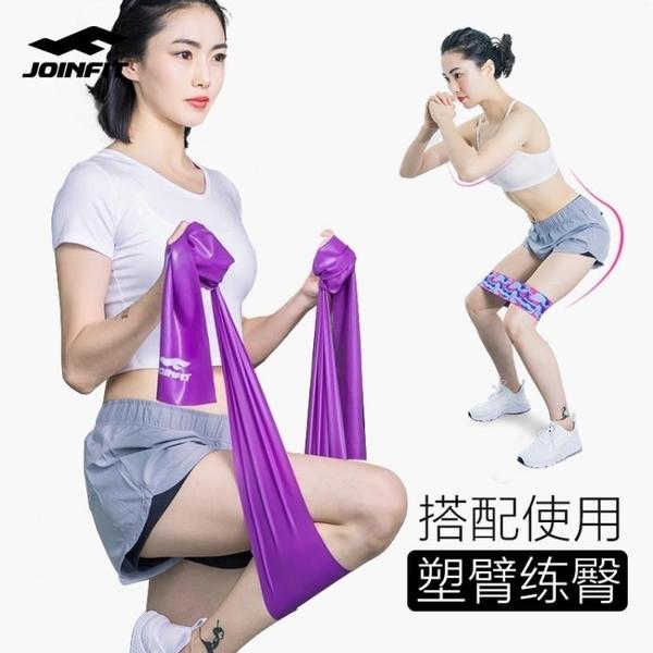阻力帶Joinfit彈力帶健身女瑜伽拉力阻力健身拉伸力量訓練男運動初學者 風馳