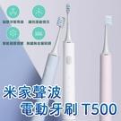 小米 米家聲波電動牙刷T500 口腔專家 牙刷 電動牙刷 T500 聲波牙刷 智能牙刷 敏感牙適用