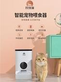 玲瓏貓智慧寵物狗狗自動喂食器貓咪大容量貓糧定時定量攝像視頻 夢幻小鎮
