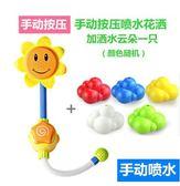 寶寶洗澡玩具兒童寶寶戲水玩具女孩男孩嬰幼兒電動向日葵噴水花灑A3