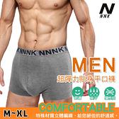 【衣襪酷】NNK 超彈力 貼身 平口褲 四角褲 男內褲 倍宇國際