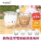 動物造形雙層耐熱玻璃杯 台灣出貨 雙層杯...