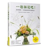 一起插花吧!從零開始,有系統地學習花藝設計