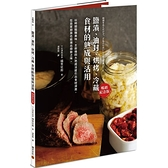 鹽漬、油封、烘烤、冷藏食材的熟成與活用(暢銷紀念版)