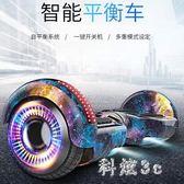 智能自平衡代步車10寸大輪電動扭扭車雙輪兒童成人兩輪體感思維平衡車 js7666『科炫3C』