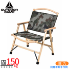 【OUTDOOR CAMP 龍九 阿爾卑斯手作椅(附袋)《數位海軍迷彩》】OD-501-05/導演椅/折疊椅/休閒椅