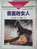 【書寶二手書T1/一般小說_HPS】賣馬的女人_松本清張, 鍾肇政