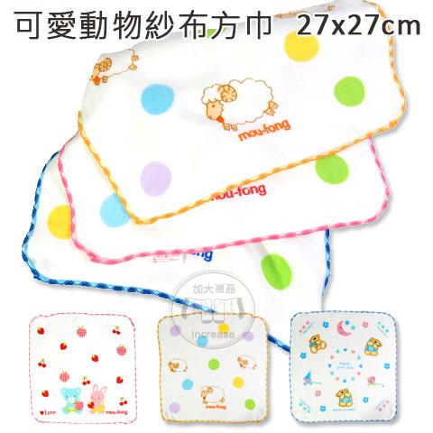 純棉方巾 可愛動物紗布方巾系列 多款系列 台灣製 方巾 /手帕 / 口水巾