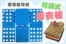日韓熱賣 第二代可調式折衣板 輕鬆翻摺衣板 厚薄衣服均可用 衣櫃換季必備【YK233】BO雜貨