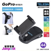TELESIN 360度 背包夾 背包固定支架 可搭配手機夾 適用Gopro hero 5 6 7 8 全系列