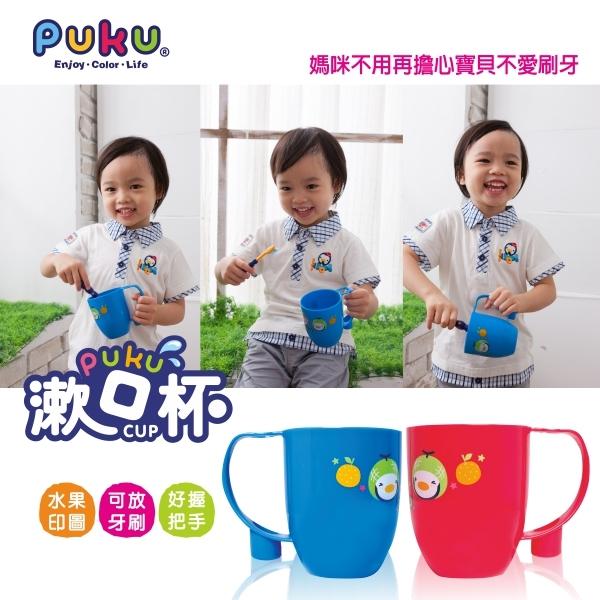 小饅頭**PUKU 藍色企鵝 漱口杯(P17206)