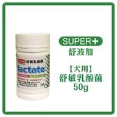 【力奇】SUPER+ 舒波加 犬用舒敏乳酸菌50g【MIT臺灣製】可超取 (F901A03)