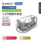 ORICO 2.5吋/3.5吋 硬碟底座...