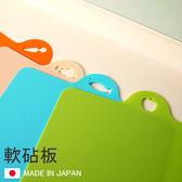 日本製 軟砧板 沾板 蔬果生食熟食分類 餐廚廚具廚房用品 《SV3224》HappyLife