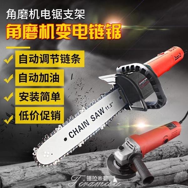 電鋸 角磨機改裝電鏈鋸支架家用小型手持伐木鋸多功能磨光機 快速出貨