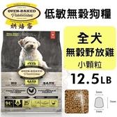 *WANG*【免運】Oven Baked烘焙客 低敏無穀狗糧 全犬-無穀野放雞(小顆粒)12.5LB·犬糧