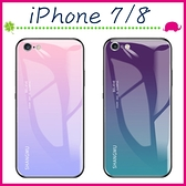 Apple iPhone7 4.7吋 Plus 漸變炫彩背蓋 鋼化玻璃背板保護套 漸層玻璃殼 全包邊手機套 保護殼
