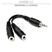 《飛翔無線3C》AM580-12 雙聲道轉單聲道 1分2音源轉接線│一分二 3.5mm 立體音分接