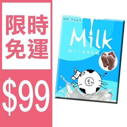 $99免運-bb.Foot 日本純天然牛奶酸去厚角質足膜2雙入(/去腳皮/不含水楊酸) 原價$390