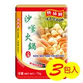 快易廚 沙嗲火鍋上湯(75gx3入)
