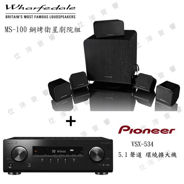Pioneer 先鋒 VSX-534 環繞擴大機 + Wharfedale MS-100 鋼烤衛星劇院組【公司貨保固+免運】