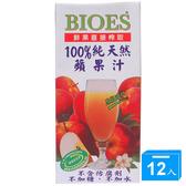 囍瑞BIOES100%純天然蘋果汁1000ml*12入【愛買】