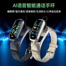 智慧手環 智慧手環藍芽耳機二合一通話可接電話分離式手表測多功能運動計步 果果生活館