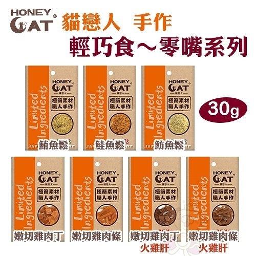 『寵喵樂旗艦店』 貓戀人《HCT 輕巧食-零嘴系列》30g/包 七種口味可選擇 貓適用