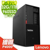 【現貨】Lenovo繪圖工作站 P330 i7-9700/i7-9700/32GB/1TB+960SSD/P4000/W10P 繪圖電腦