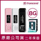 Transcend 創見 8G 音樂播放器 MP330 原廠公司貨 錄音 廣播 詞曲同步 隨身聽 音樂 mp3 8GB