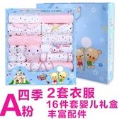 棉質衣服新生兒禮盒套裝0-3個月春秋冬季初生剛出生滿月寶寶【快速出貨】