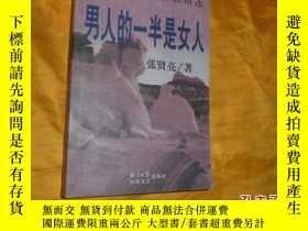 二手書博民逛書店罕見中國當代名家作品精選《男人的一半是女人》Y3121 張賢亮