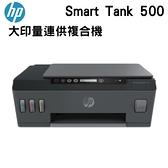 【南紡購物中心】HP SmartTank 500 相片連供事務機