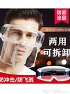 護目鏡 護目鏡勞保防飛濺防風沙打磨防塵眼鏡防油煙實驗室防液體眼罩面罩 618購物節