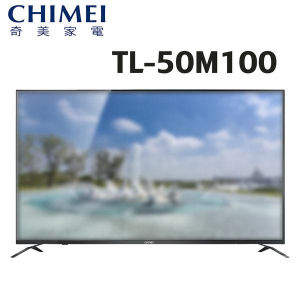 【CHIMEI奇美】50吋M100系列 4K LED液晶電視 TL-50M100