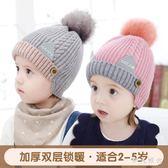 嬰兒毛帽秋冬1-3歲韓版寶寶毛線帽男女童加厚保暖護耳針織嬰兒帽 ys9993『伊人雅舍』