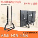液晶電視機底座腳架座架萬能桌面支架通用32/42/49/50/55/60/70寸   WD