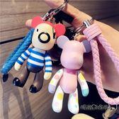 卡通韓國可愛女款汽車鑰匙扣情侶一對創意男鑰匙圈鏈公仔禮物掛件「時尚彩虹屋」