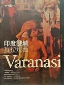 (二手書)印度謎城-瓦拉那西