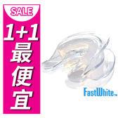 FastWhite齒速白 3D快速齒模牙托(1入)